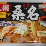 口コミで有名の銘店伝説の「札幌味噌ラーメン桑名」を詳しくレビュー。本当に美味しいのか?