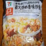 「直火炒め香味炒飯」と「焼豚たっぷり炒飯」「炒飯」食比べ。どれが一番美味しかった?