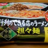 「行列のできる店のラーメン 担々麺」を食べてみたら超絶品だった