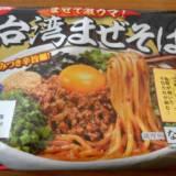 話題沸騰!!「日清 濃厚まぜ麺 台湾まぜそば」を食べてみた