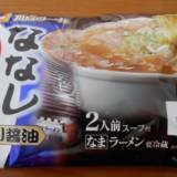 【東洋水産】頂点の一杯「ななし」旭川醤油ラーメンが美味しそうだったので食べてみた