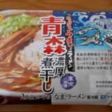 東洋水産「ラーメン青森濃厚煮干し醤油」がどんなものか食してみた。
