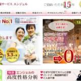 【婚活】結婚情報サービス「エンジェル」の運営担当者に婚活サイトの実態をインタビューしてきた