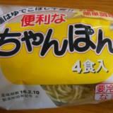 コープデリちゃんぽんレビュー 本当に美味しいの?