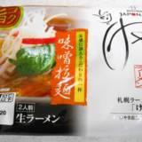 【菊水】札幌ラーメンけやきを食べてみた