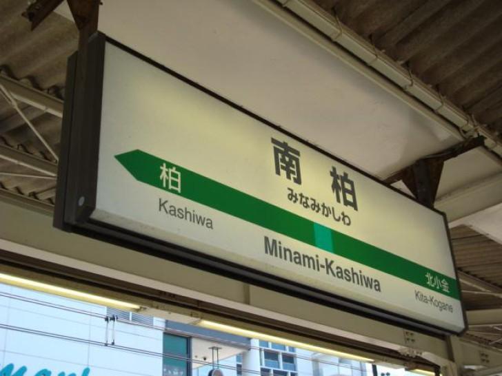 minamikashiwa
