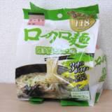 【低カロリー麺】ダイエット中でもラーメンが食べられると話題のローカロ麺をレビュー