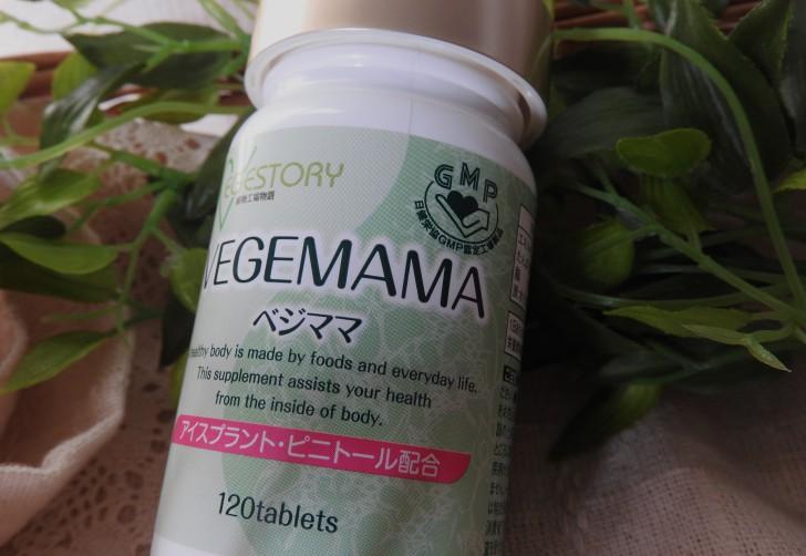 vegemama1