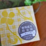【口コミ】健康に影響しない防虫剤「森の生活 植物成分防虫剤 ひのきの香り」使用レビュー