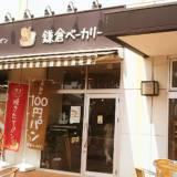 感動の100円パン!鎌倉ベーカリーの口コミ評価。お値段以上に美味しいパンでした